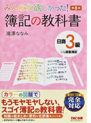 みんなが欲しかった!簿記の教科書日商3級商業簿記 第8版 (みんなが欲しかったシリーズ)