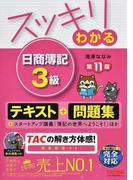 スッキリわかる日商簿記3級 第11版 (スッキリわかるシリーズ)