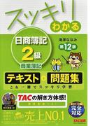 スッキリわかる日商簿記2級商業簿記 第12版 (スッキリわかるシリーズ)