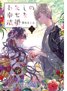 わたしの幸せな結婚 3 (富士見L文庫)