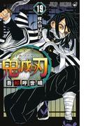 鬼滅の刃 19 蝶の羽ばたき (ジャンプコミックス)