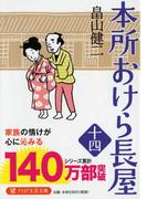 本所おけら長屋 14 (PHP文芸文庫)