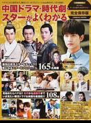 中国ドラマ・時代劇・スターがよくわかる 華流スターのプロフィール165名&作品紹介108本掲載! 完全保存版 (COSMIC MOOK)