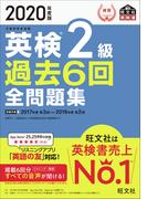 英検2級過去6回全問題集 文部科学省後援 2020年度版 (旺文社英検書)