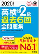 英検準2級過去6回全問題集 文部科学省後援 2020年度版 (旺文社英検書)