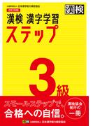 漢検3級漢字学習ステップ 改訂4版