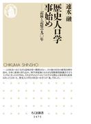 歴史人口学事始め 記録と記憶の九〇年 (ちくま新書)
