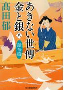 あきない世傳金と銀 8 瀑布篇 (ハルキ文庫 時代小説文庫)
