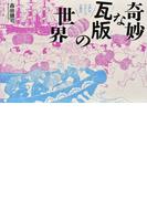 奇妙な瓦版の世界 江戸のスクープ大集合