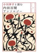 小川洋子と読む内田百間アンソロジー (ちくま文庫)