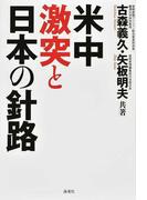 米中激突と日本の針路