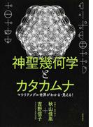 神聖幾何学とカタカムナ マワリテメグル世界がわかる・見える!
