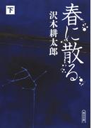 春に散る 下 (朝日文庫)