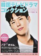韓国テレビドラマコレクション 2020 (キネマ旬報ムック)