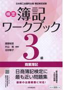 検定簿記ワークブック3級商業簿記 検定版第6版