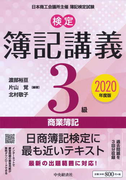 検定簿記講義3級商業簿記 日本商工会議所主催簿記検定試験 2020年度版