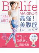 B‐life MARIKOの最強!美腹筋トレーニング 1日5分から始めるおなかやせ (FUSOSHA MOOK)