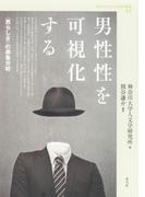 男性性を可視化する 〈男らしさ〉の表象分析 (神奈川大学人文学研究叢書)