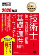 技術士第一次試験問題集基礎・適性科目パーフェクト 技術士試験学習書 2020年版 (技術士教科書)