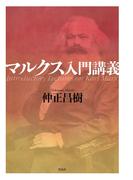 マルクス入門講義