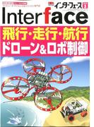 Interface (インターフェース) 2020年 03月号 [雑誌]