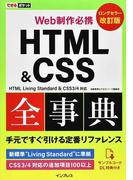 HTML&CSS全事典 Web制作必携 HTML Living Standard & CSS3/4対応 改訂版 (できるポケット)