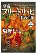 皇帝フリードリッヒ二世の生涯(新潮文庫)新刊セット