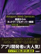 Amazon Web Services基礎からのネットワーク&サーバー構築 さわって学ぶクラウドインフラ 改訂3版