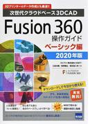 次世代クラウドベース3DCAD Fusion 360操作ガイド 3Dプリンターのデータ作成にも最適!! 2020年版ベーシック編