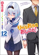 りゅうおうのおしごと!12 (GA文庫)