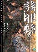 異世界拷問姫 9 (MF文庫J)