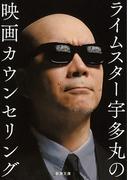 ライムスター宇多丸の映画カウンセリング (新潮文庫)