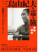 三島由紀夫を巡る旅 悼友紀行 (新潮文庫)