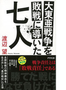 【アウトレットブック】大東亜戦争を敗戦に導いた七人
