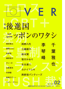 Over vol.02