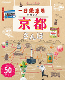 一日乗車券でめぐる京都さんぽ 一枚でこんなに回れる!50プラン 2020 (JTBのMOOK)