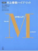 村上春樹ハイブ・リット 新装版 (HYB−LIT)