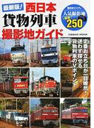 西日本貨物列車撮影地ガイド 最新版! 定番お立ち台が一目瞭然! (COSMIC MOOK)