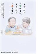 きちんと「食べる」、きちんと「暮らす」 食材にこだわり、笑顔を届ける「関西よつ葉連絡会」の45年