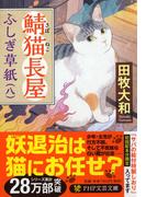 鯖猫長屋ふしぎ草紙 8 (PHP文芸文庫)