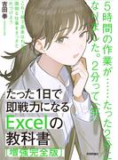 たった1日で即戦力になるExcelの教科書 増強完全版