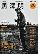 黒澤明 生誕110年 増補決定版 (KAWADEムック)