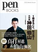 1冊まるごと、松之丞改め六代目神田伯山 (pen BOOKS)
