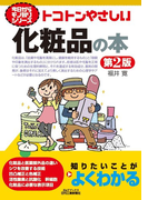 トコトンやさしい化粧品の本 第2版 (B&Tブックス 今日からモノ知りシリーズ)