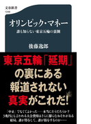 オリンピック・マネー 誰も知らない東京五輪の裏側 (文春新書)