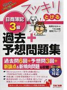 スッキリとける日商簿記3級過去+予想問題集 20年度版 (スッキリとけるシリーズ)