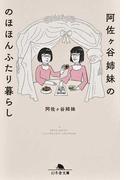 阿佐ケ谷姉妹ののほほんふたり暮らし (幻冬舎文庫)