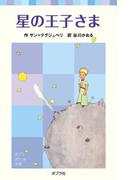 星の王子さま (ポプラポケット文庫 世界の名作)