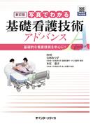 新訂版 写真でわかる基礎看護技術 アドバンス 基礎的な看護技術を中心に!