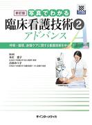 新訂版 写真でわかる臨床看護技術 2 アドバンス 呼吸・循環、創傷ケアに関する看護技術を中心に!